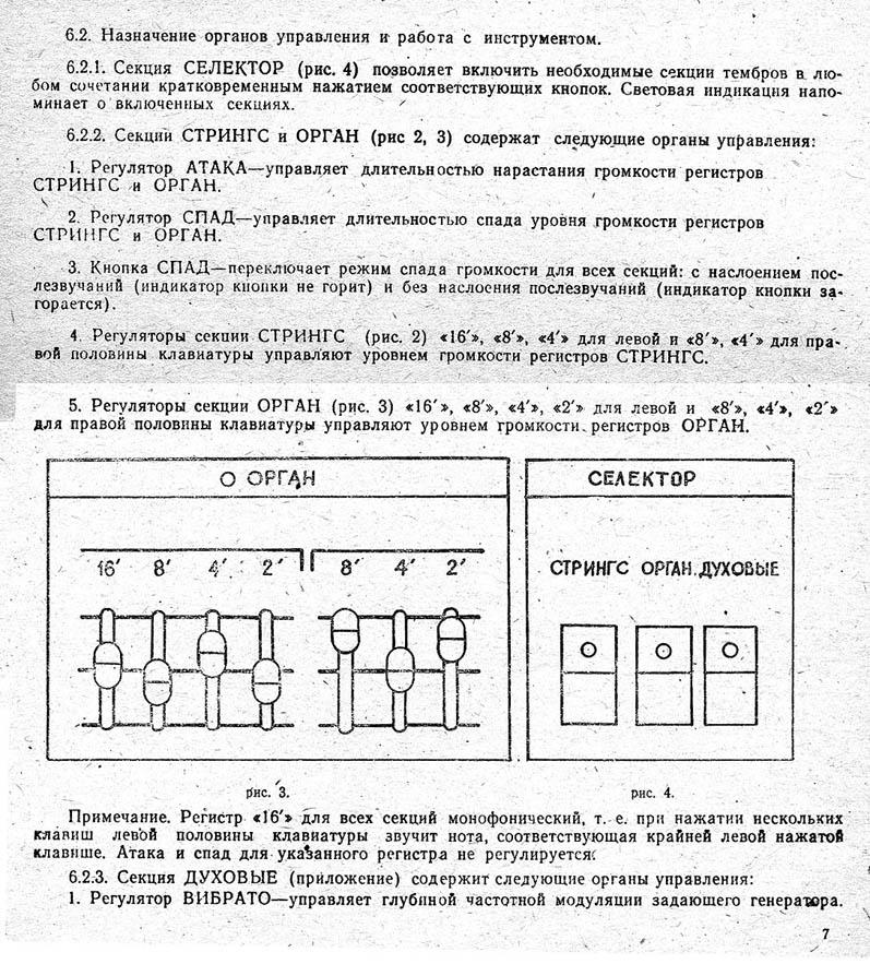 Электроника ЭМ - 25