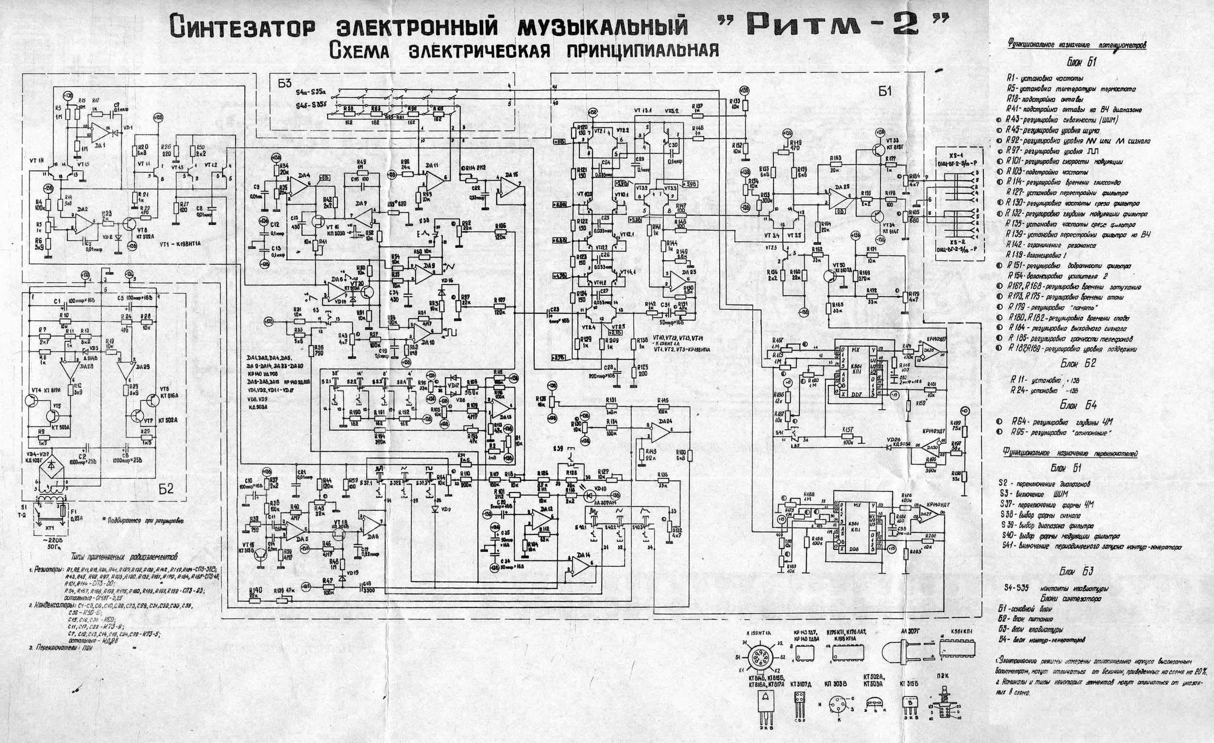 Схемы синтезаторов своими руками